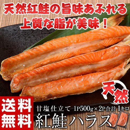 シャケ さけ 紅鮭 大トロ ハラス どっさり1キロ...