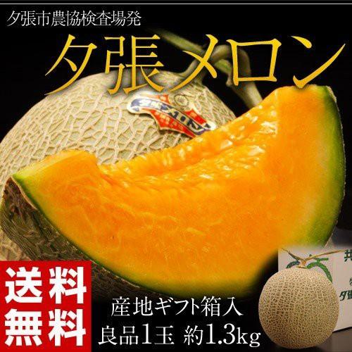 メロン 北海道産 夕張メロン【良品】 約1.3kg×1...