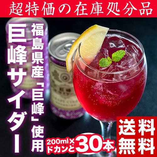 ジュース 巨峰 ぶどう ブドウ 葡萄 福島県産 巨峰...