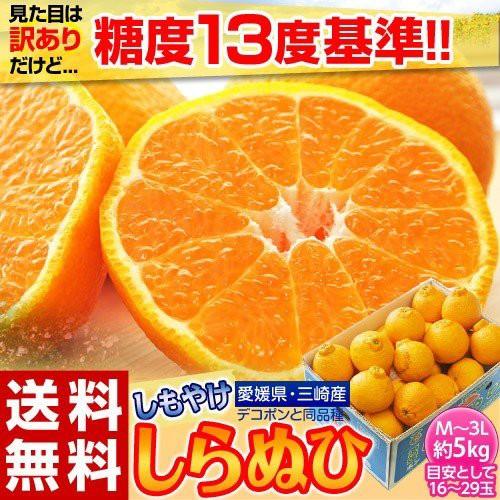 糖度13度基準 愛媛県三崎産 訳あり しらぬひ(デ...