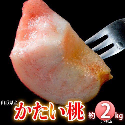 桃 もも モモ 山形県産 かたい桃 約2kg(5〜10玉...