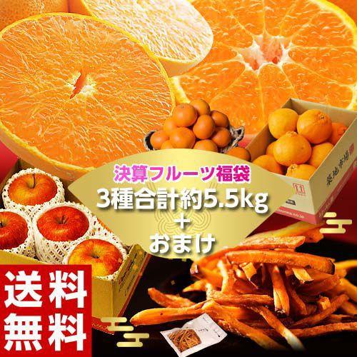 柑橘 せとか しらぬひ サンふじ 芋けんぴ 「 決算...