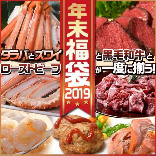 年末福袋2019 豪華! タラバガニ・ズワイガニ・黒毛和牛・ローストビーフ だけで1.1kg以上 全7品 合計2.7kg以上 送料無料 蟹 かに 肉 牛