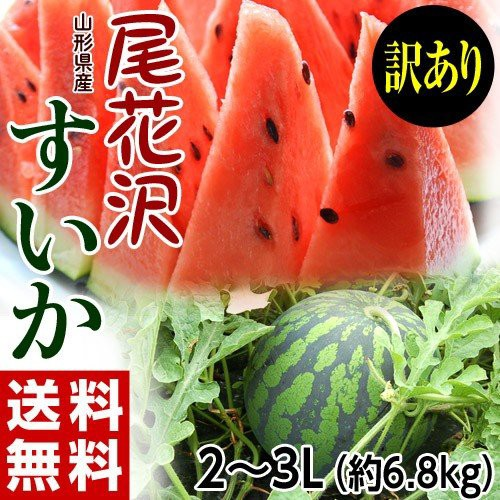 すいか スイカ 訳あり 山形県産 尾花沢スイカ 2L...