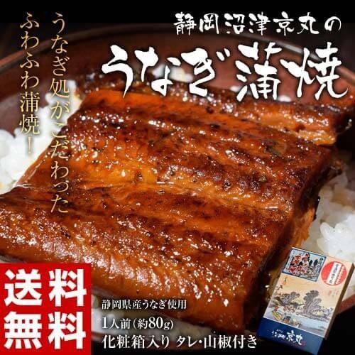 うなぎ ウナギ 鰻 丑の日 うなぎ処 京丸 『うなぎ...