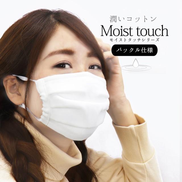 マスク 日本製 モイストタッチ 保湿 バックル付き...