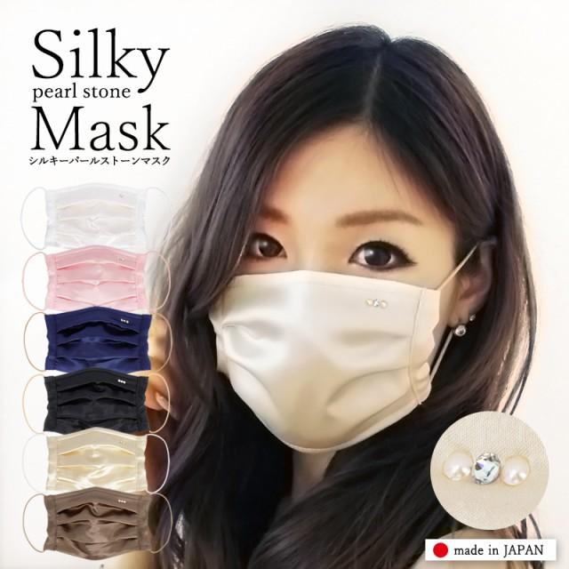 マスク 日本製 おしゃれ シルキー 洗える パール ...