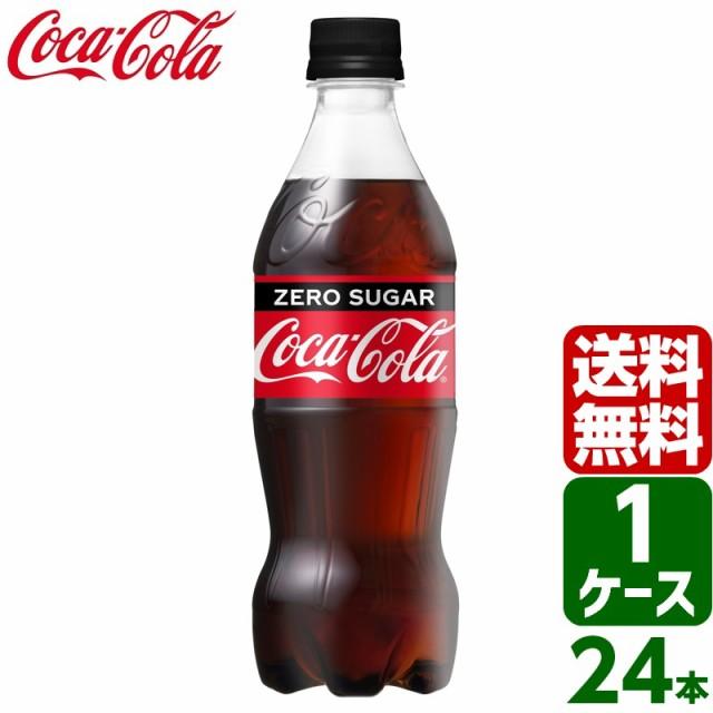 コカ・コーラ ゼロシュガー 500ml PET 1ケース×2...