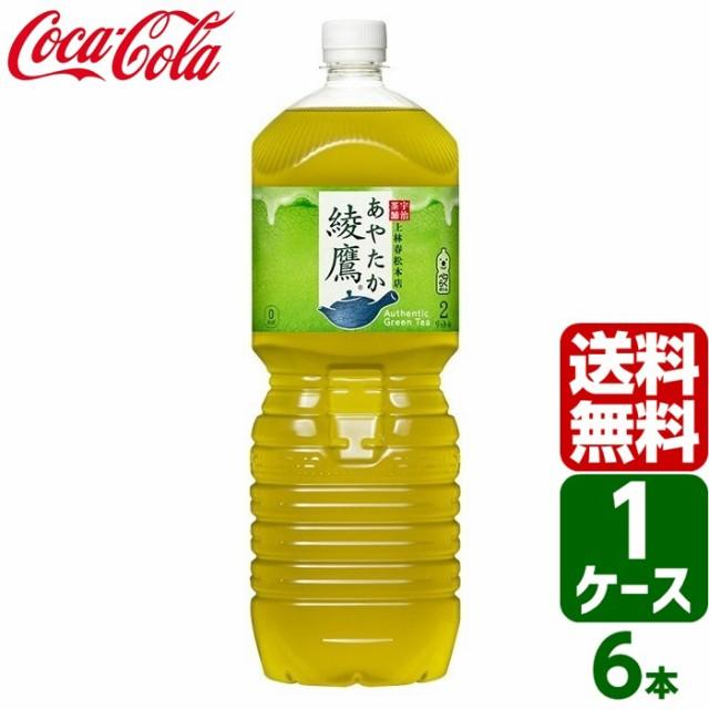 綾鷹 ペコらくボトル 2L PET 1ケース×6本入 送料...