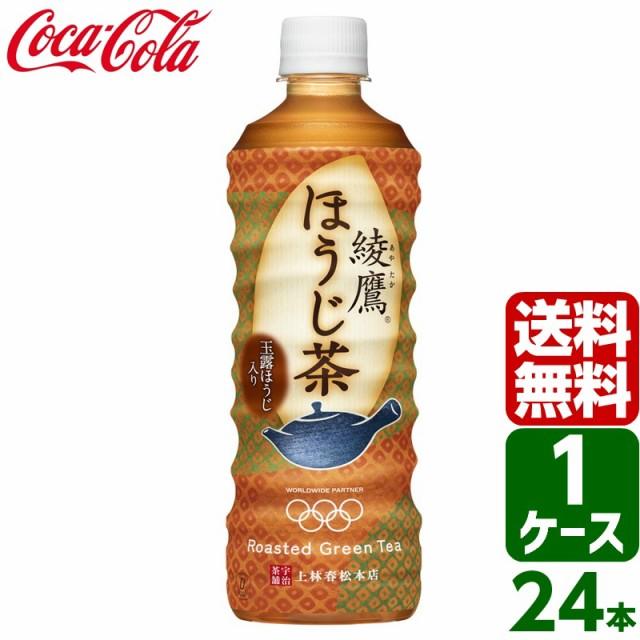 綾鷹 和柄デザインボトル ほうじ茶 525ml PET 1ケ...
