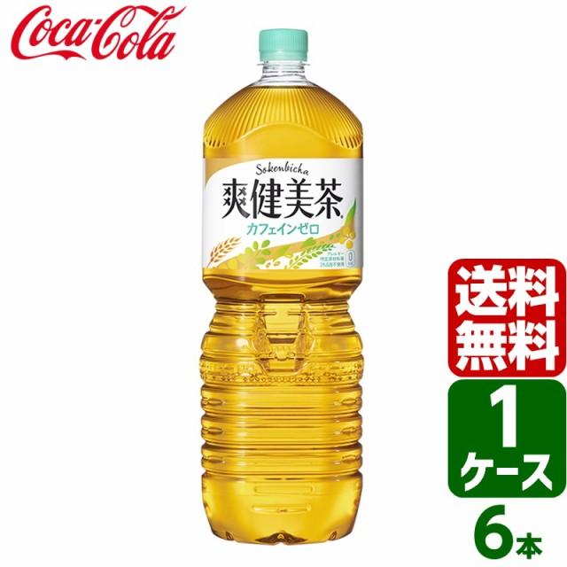 爽健美茶 ペコらくボトル 2L PET 1ケース×6本入 ...