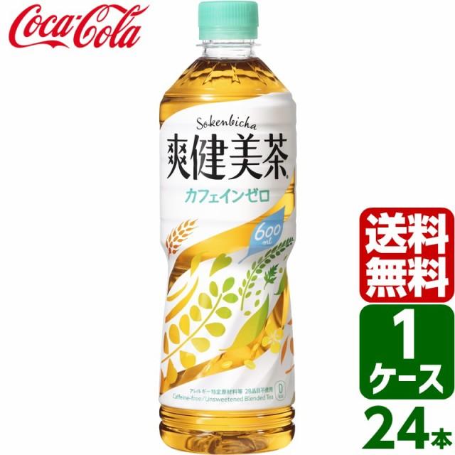 爽健美茶 600ml PET 1ケース×24本入 送料無料