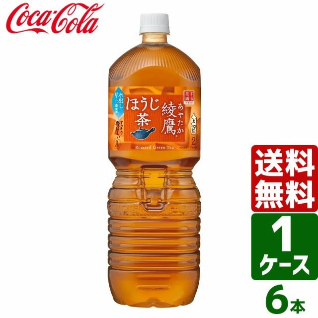 綾鷹 ほうじ茶 PET 2L 1ケース×6本入 送料無料