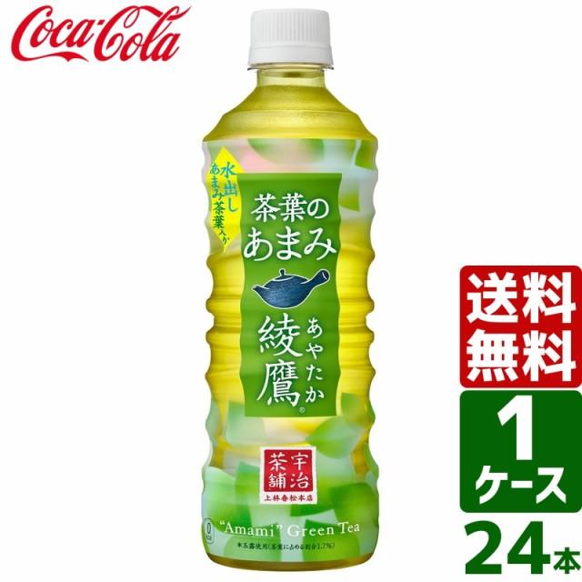 綾鷹 和柄デザインボトル 茶葉のあまみ 525ml PET...