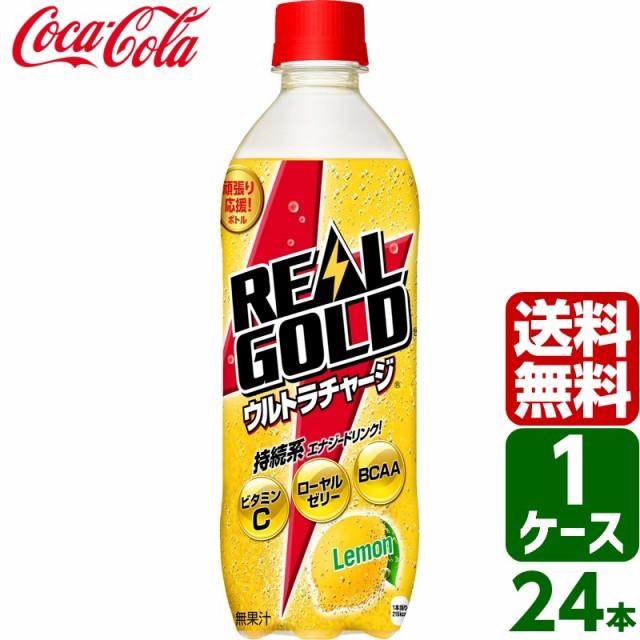 リアルゴールド ウルトラチャージ レモン 490ml P...