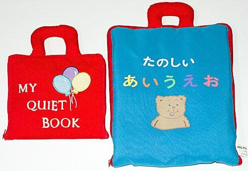 布絵本  たのしいあいうえお   &  MY QUIET BOOK ...
