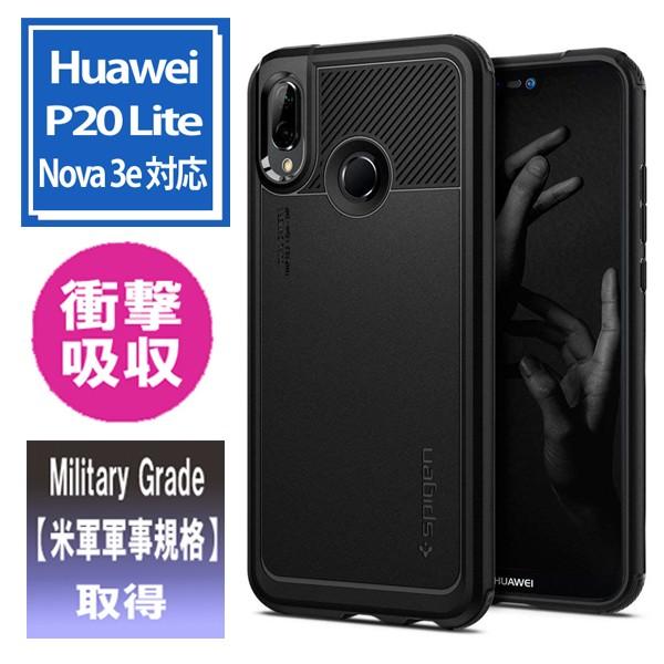 spigen Huawei P20 lite ケース Nova 3e 対応 TPU...