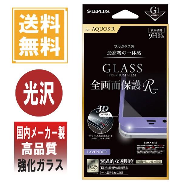 AQUOS R SH-03J / SHV39 /SoftBank ガラスフィル...