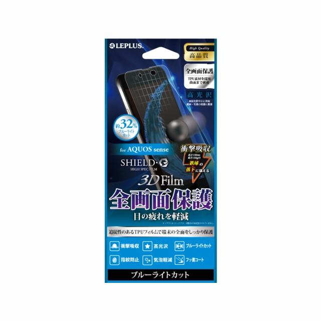 AQUOS sense SH-01K SHV40 液晶保護フィルム 全画...