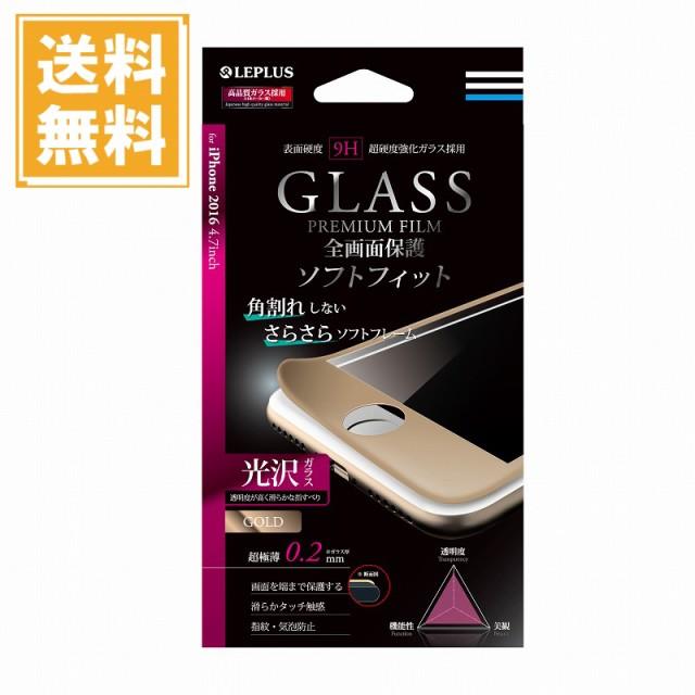 iPhone7 ガラスフィルム 全画面保護 ソフトフィッ...