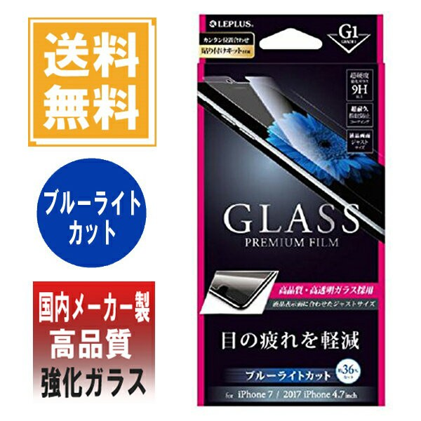 iphone8 / iphone7 ガラスフィルム ブルーライト...