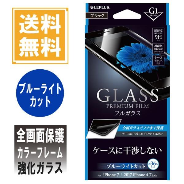 iPhone8 / iphone7 ガラスフィルム 全画面保護 ブ...