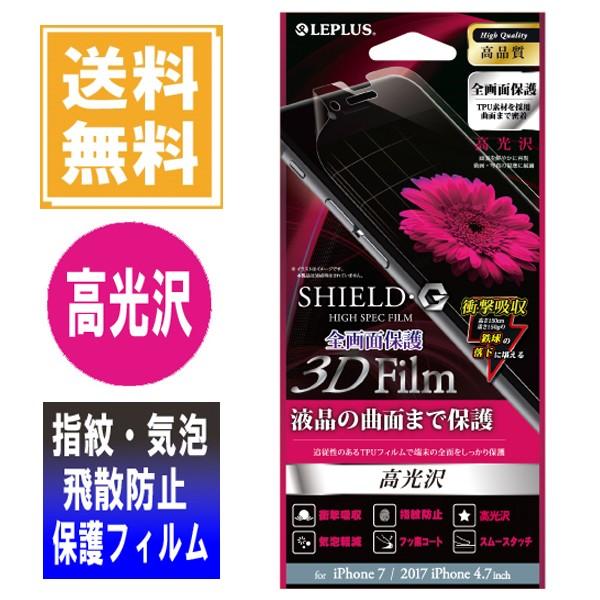 アイフォン8 iPhone8 / iphone7 保護フィルム LEP...