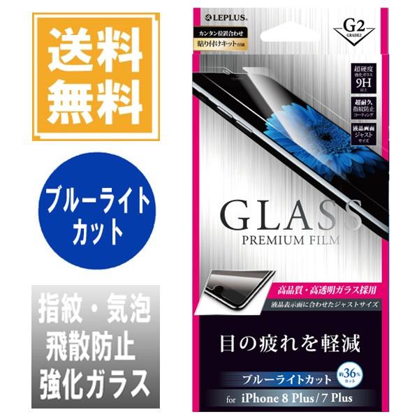 iphone8 plus / iphone7 plus ガラスフィルム ブ...