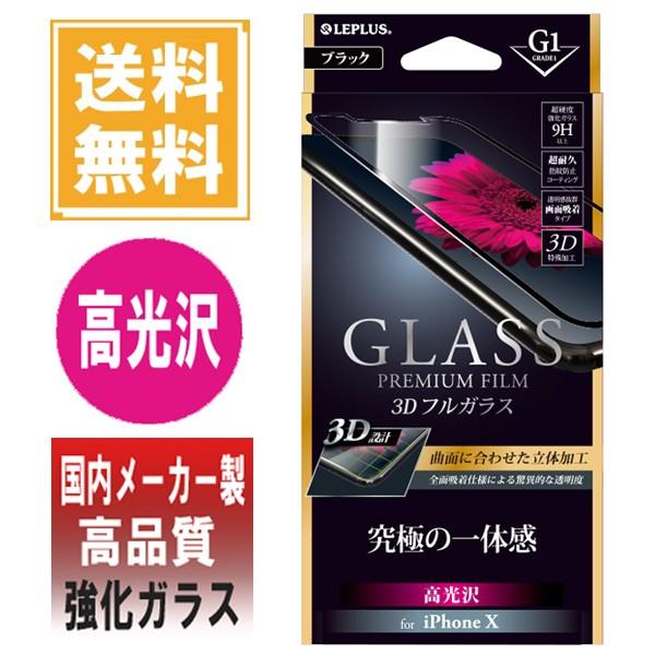 アイフォン10 iphone10 iphoneX ガラスフィルム 3...