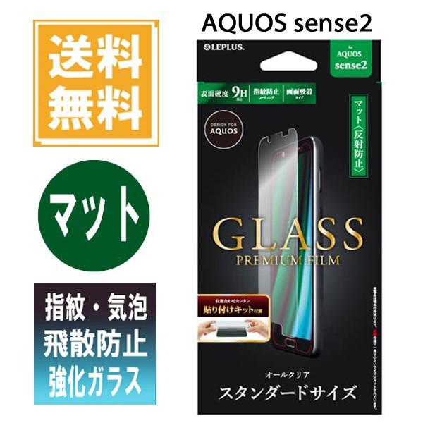 アクオスセンス2 AQUOS sense2 SH-01L SHV43 ガラ...