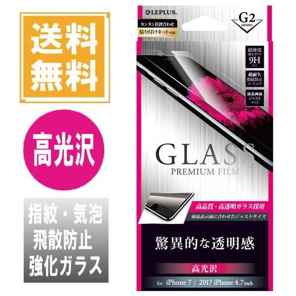 iPhone8/iphone7 ガラスフィルム 高光沢 LEPLUS 0...