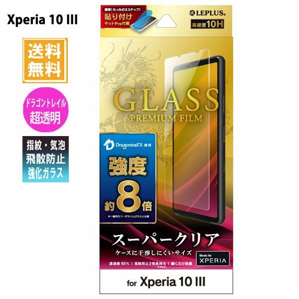 ソニー エクスペリア10 III ガラスフィルム SO-52...