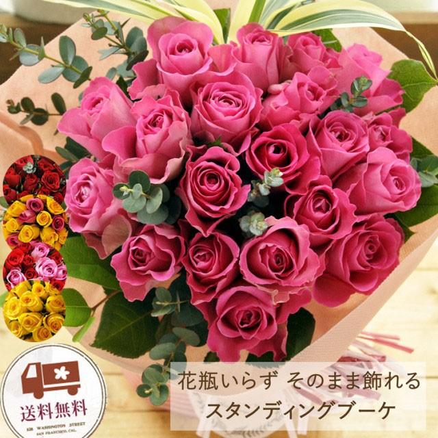 即日発送の花ギフト ★ バラの花束 バラ 20本★スタンディングブーケ★ 最短翌日着 花瓶いらずでそのまま飾れる花束 結婚祝い 出産祝い