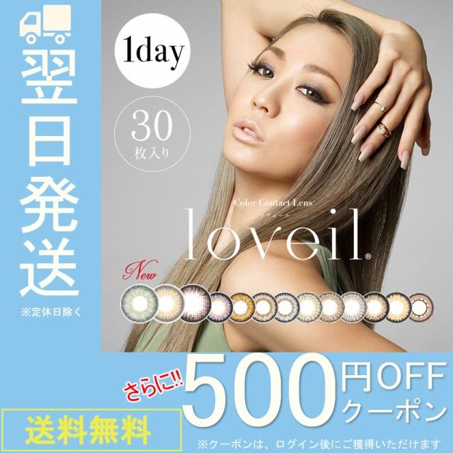 【ポイント10倍+500円OFF】ラヴェール[1箱30枚]カ...