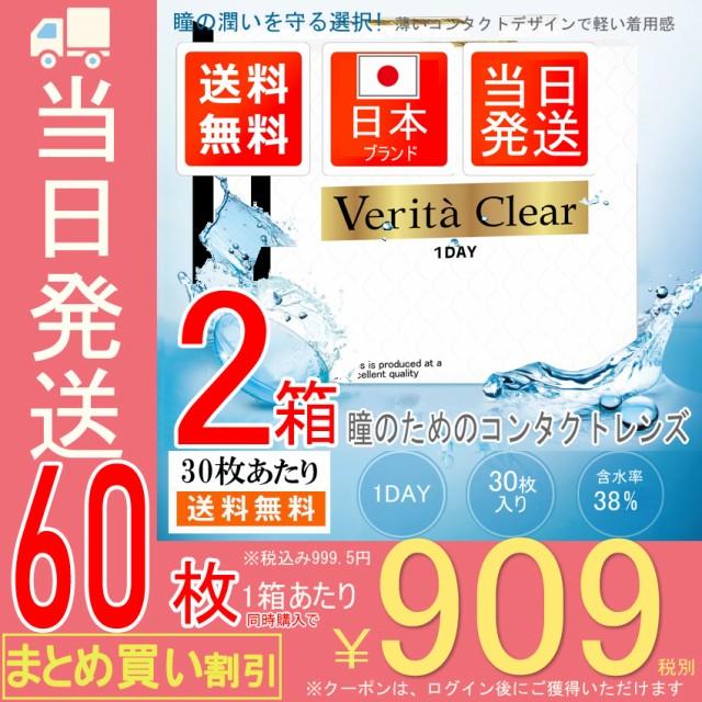 クリアコンタクトレンズ 【お得な2箱SET】【30枚...