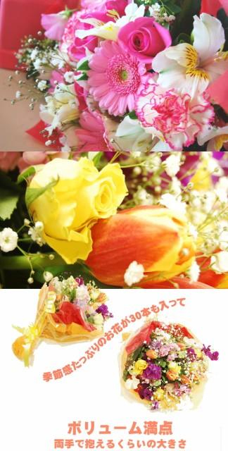 おまかせ花束 花 誕生日 送料無料 誕生日プレゼント フラワー 女性 男性 母 父 ギフト 生花 退職祝い 還暦祝い 結婚記念日 発表会