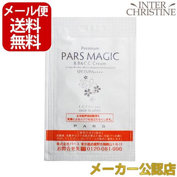 【お試し】プレミアム パースマジックファンデー...