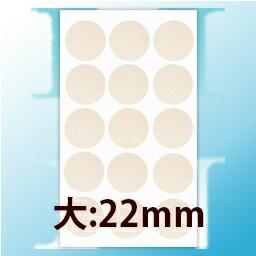 HINアクネスラボ ポイントパッチ大(22mm) 15...