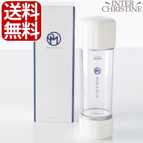 MERUS PLUS メルスプラス 水素ボトル MP-HB