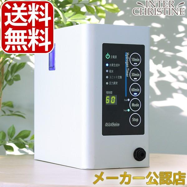 【メーカー公認販売店】水素吸入器 ピュアラス Cu...