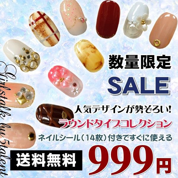 【送料無料★トクトクSALE】大特価ネイルチップ☆...