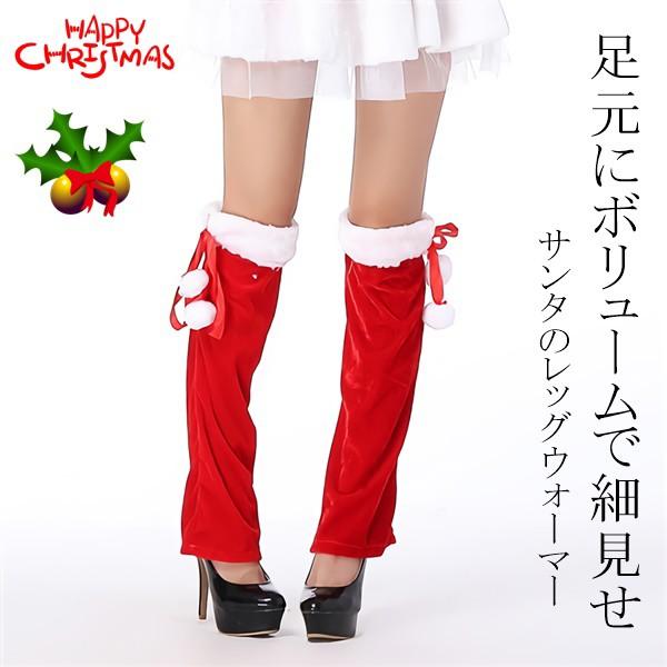 クリスマス サンタ ポンポン レッグウォーマー ミ...