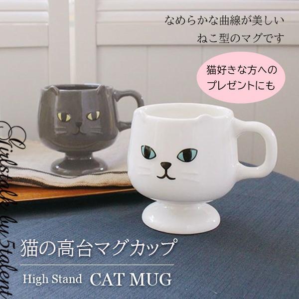 【高台マグカップ】猫のかわいい陶製マグ★ねこ好...