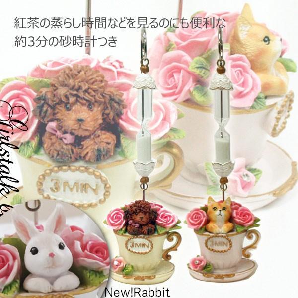 【姫ローズ★トイプードル/猫/ウサギの砂時計】テ...