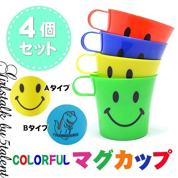 【4個セット】カラフルマグカップ☆割れないプラ...