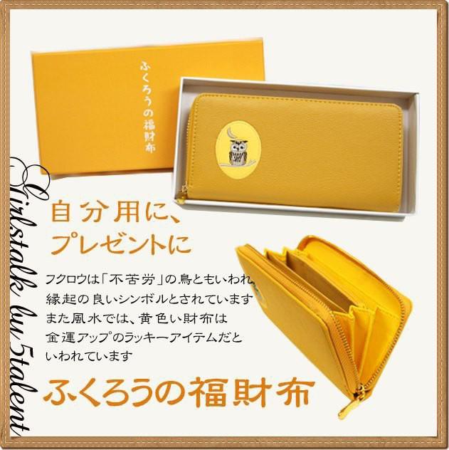 開運!ふくろうの長財布★イエロー黄色のお財布で...
