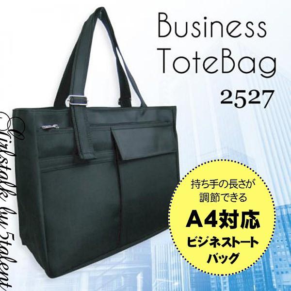 【トートバッグ】収納力抜群のA4対応★シンプルな...