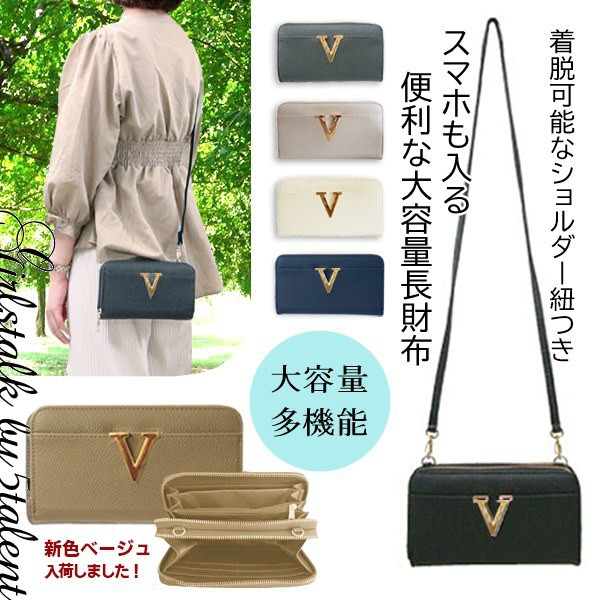 【超大容量】ショルダー紐付きで便利な長財布♪プ...