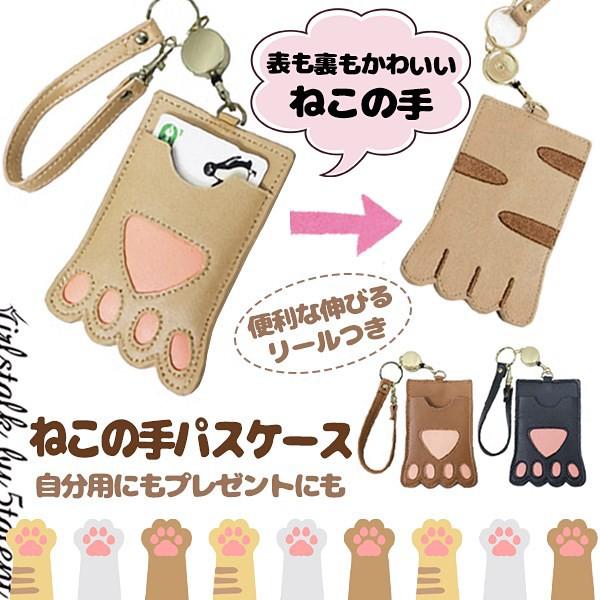 【ねこ雑貨】猫の手型パスケース★伸びるリール付...