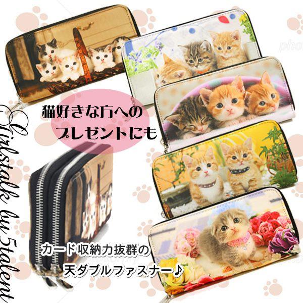 【Wファスナー】猫好きな方へのプレゼントにも♪...